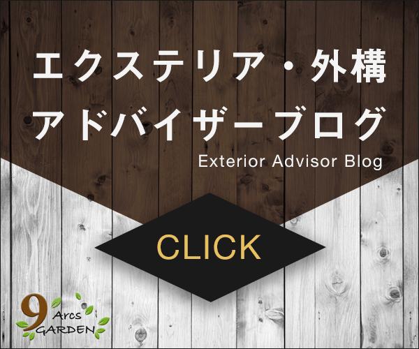 エクステリア・外構 アドバイザーブログ