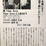 Nine Arcs GARDENが誌面に掲載されたので紹介します